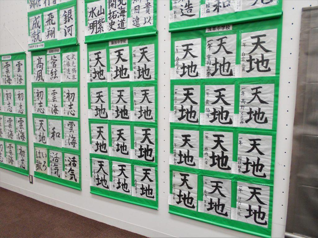 台東区内の中学校出品作品。中学生たちの書道作品が並びます。