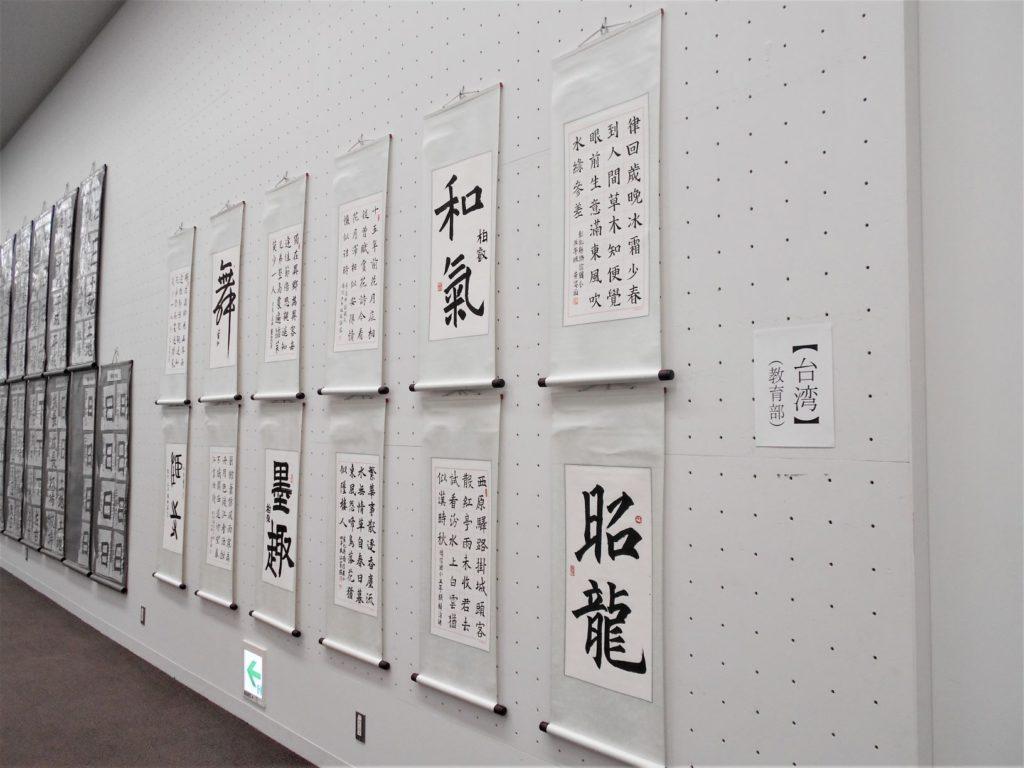 台湾の小学生たちの作品。見事な作品が並んでいます。