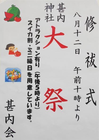 甚内神社の縁日の案内ポスターの画像。
