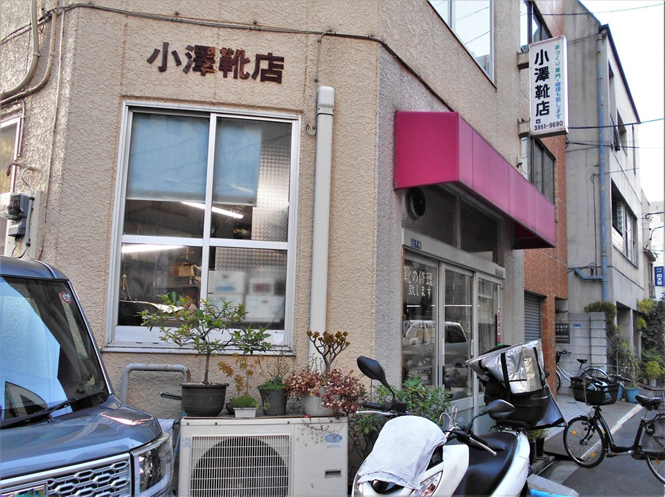 小澤靴店の外観の画像。