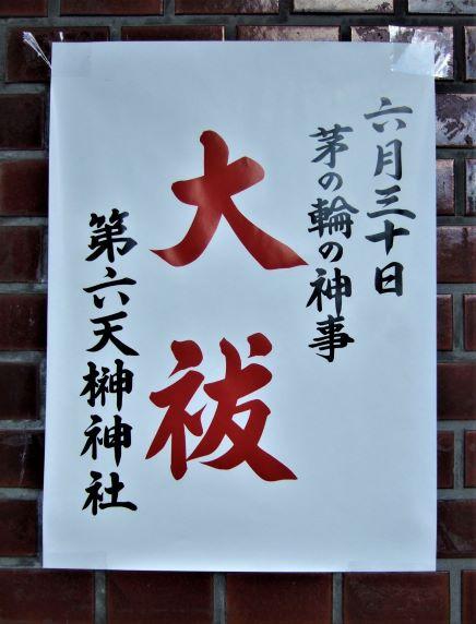 榊神社の大祓ポスターの画像。