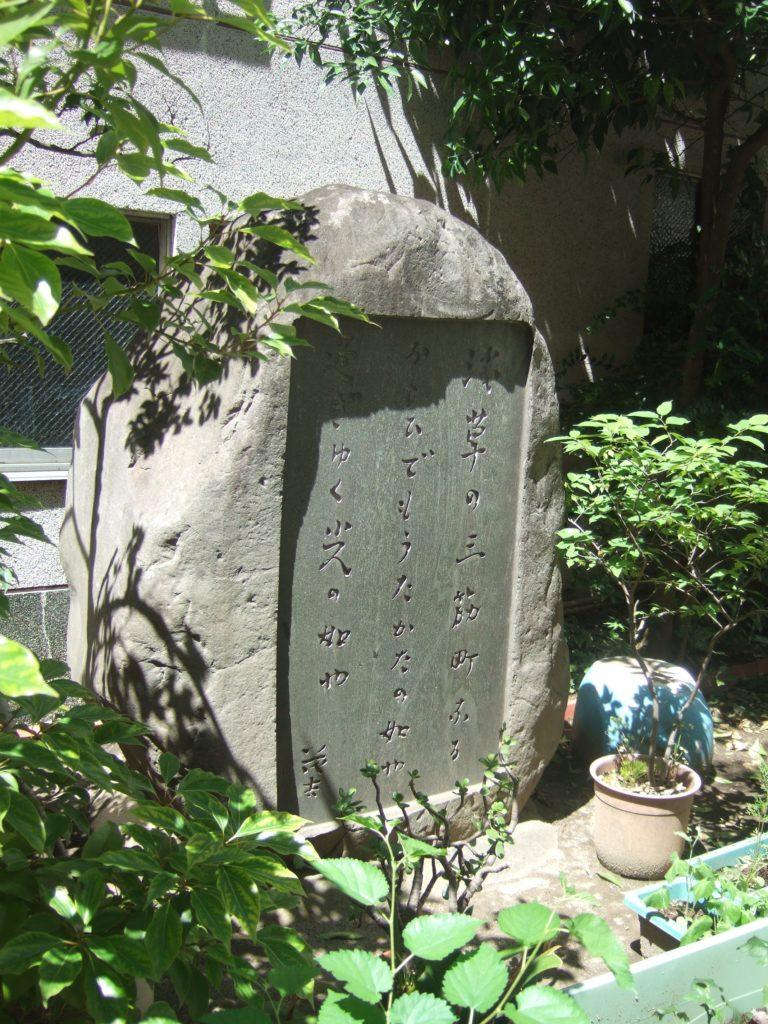 斎藤茂吉歌碑の画像。