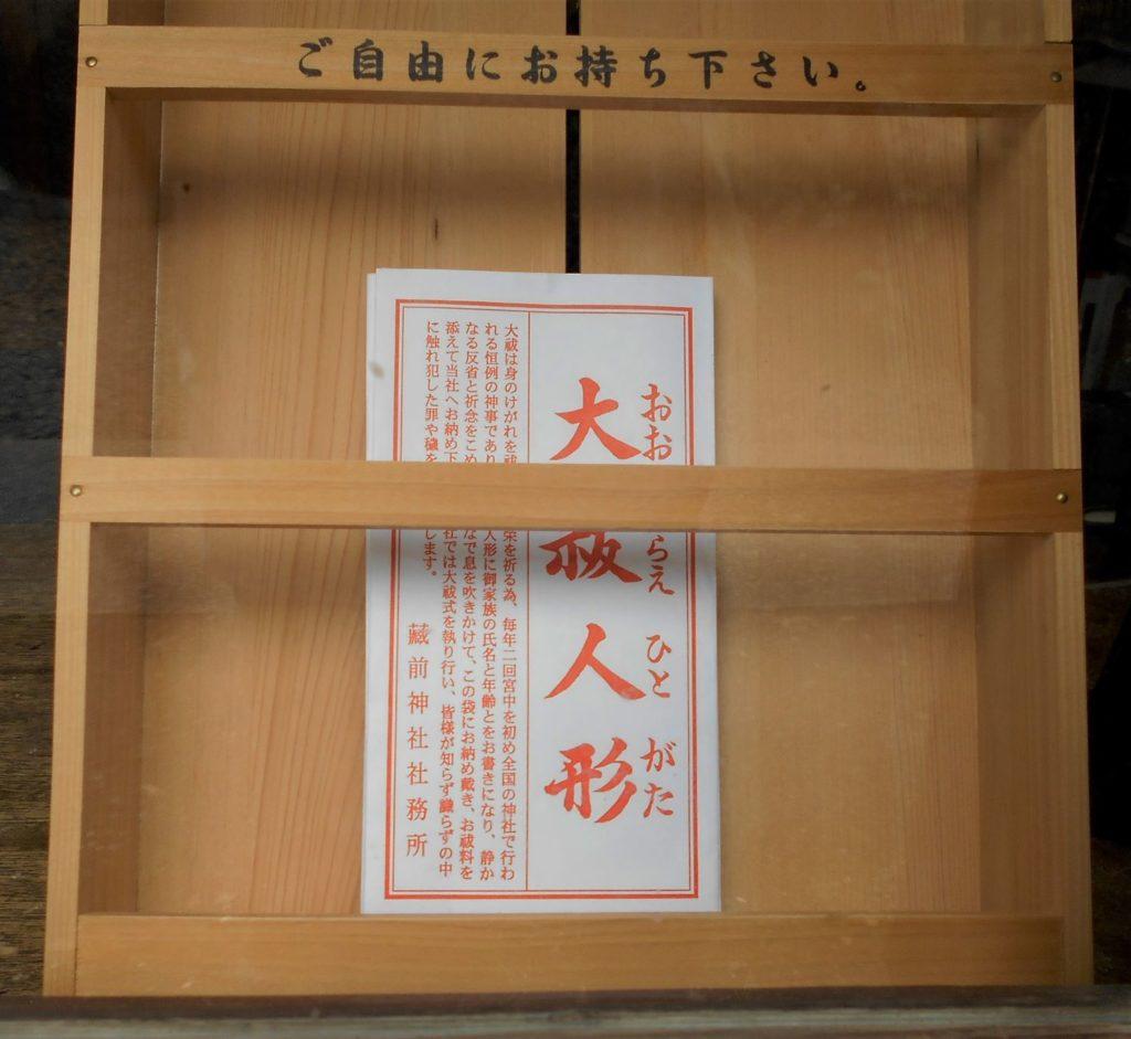 藏前神社の大祓人形の画像。