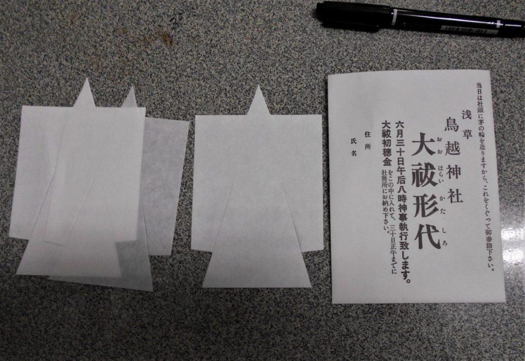 鳥越神社の大祓人形代の画像。