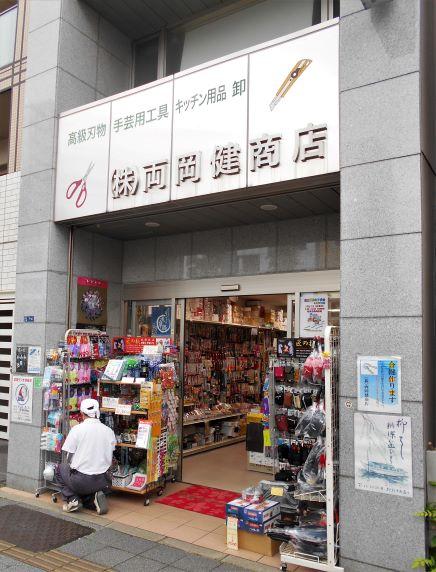 両岡健商店の外観の画像