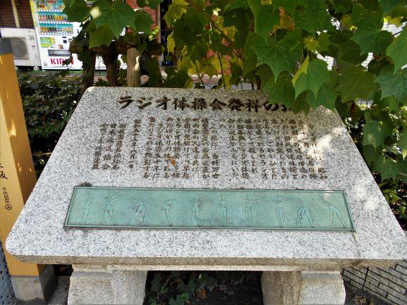佐久間公園内に設置されたラジオ体操会発祥の地の碑の画像。