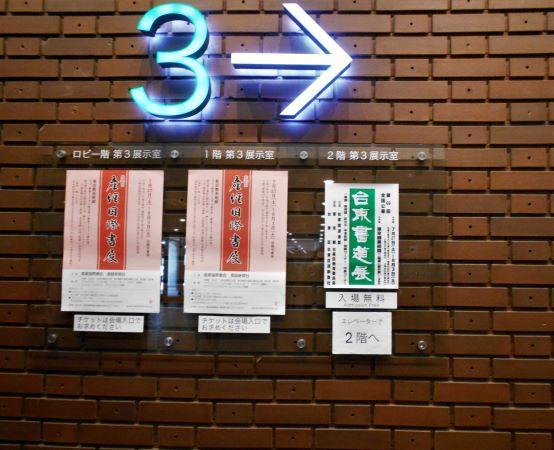 東京都美術館のフロア案内の画像。