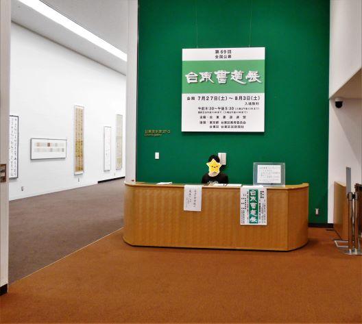 台東書道展の入り口の画像。