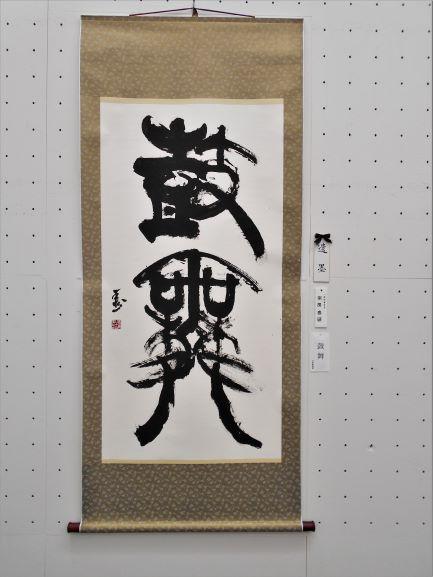 物故された前理事長 南房泰碩先生の作品の画像。