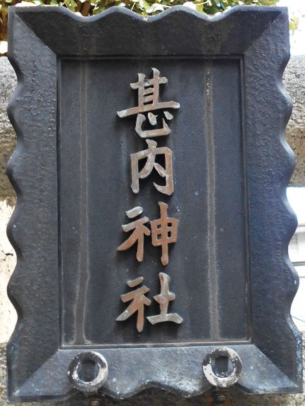 甚内神社の扁額の画像。