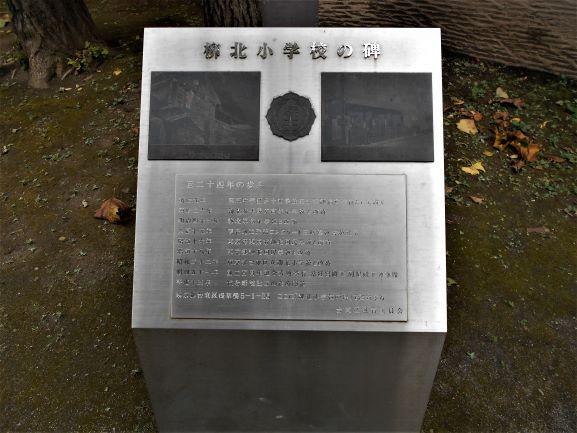 柳北公園に設置された柳北小学校の碑の画像。