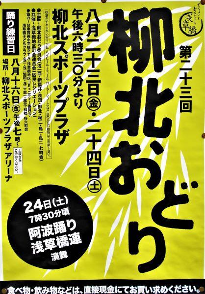 柳北おどりのポスター(令和元年(2019))の画像。