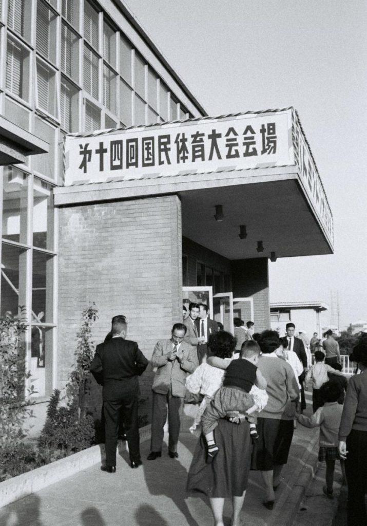 「(第14回国民体育大会)会場となった体育館」昭和34年(1959)足立区の画像