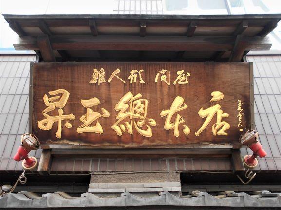 人形の昇玉さんの看板の画像。