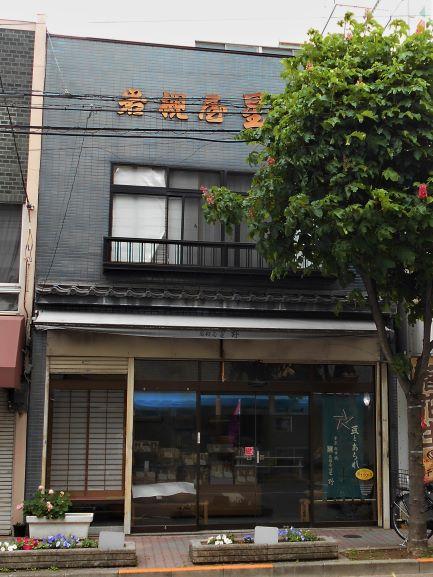 岩槻屋星野の店舗外観画像。