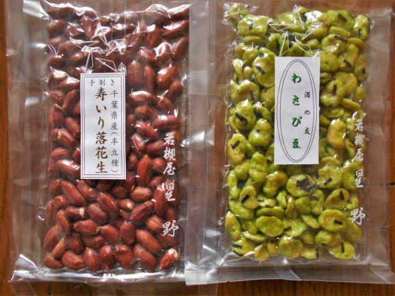 岩槻屋星野さんの人気商品、塩煎り豆とわさび豆の画像。
