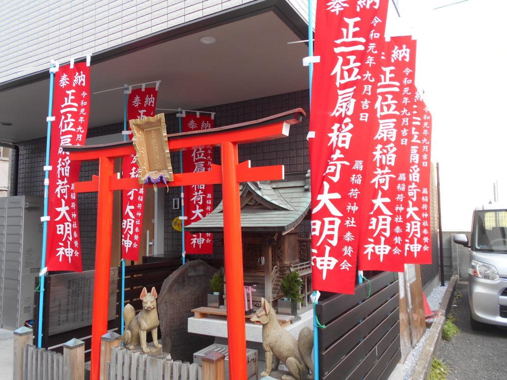扇稲荷神社に幟が立つ画像。