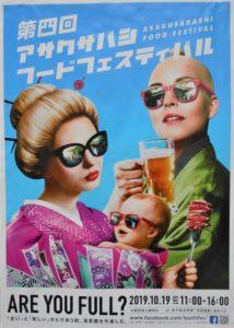 2019年アサクサバシ フードフェスティバル ポスターの画像。