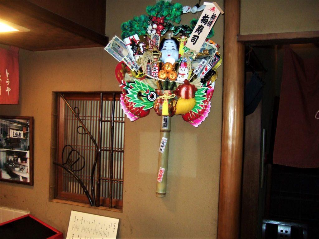 梅寿司の店内奥に飾られた熊手の画像