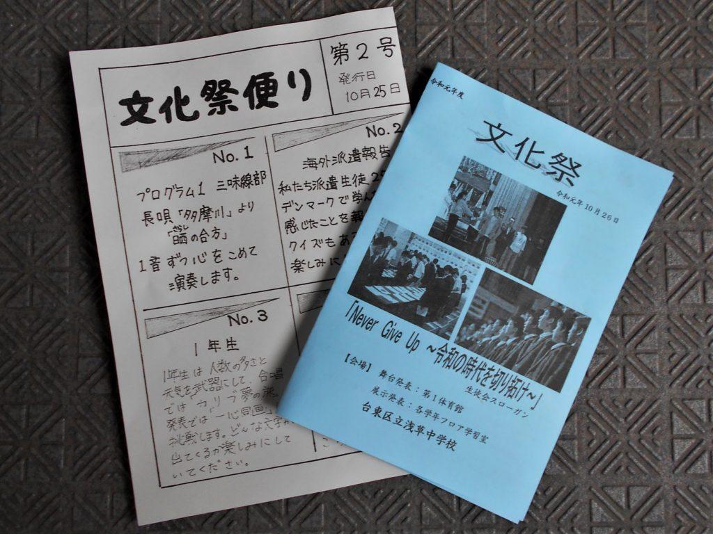 台東区立浅草中学校の文化祭プログラム(令和元年度)の画像
