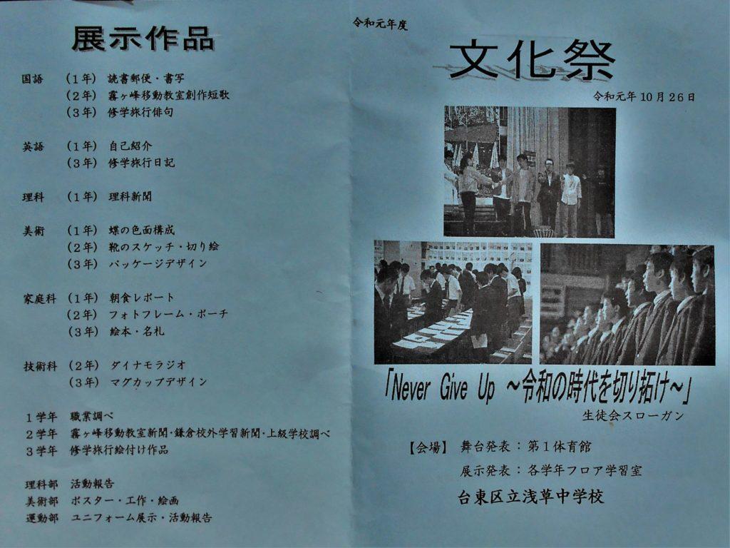 浅草中学校文化祭プログラム(令和元年度)の画像