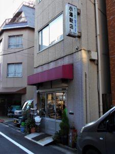 夕暮れの小澤靴店外観の画像