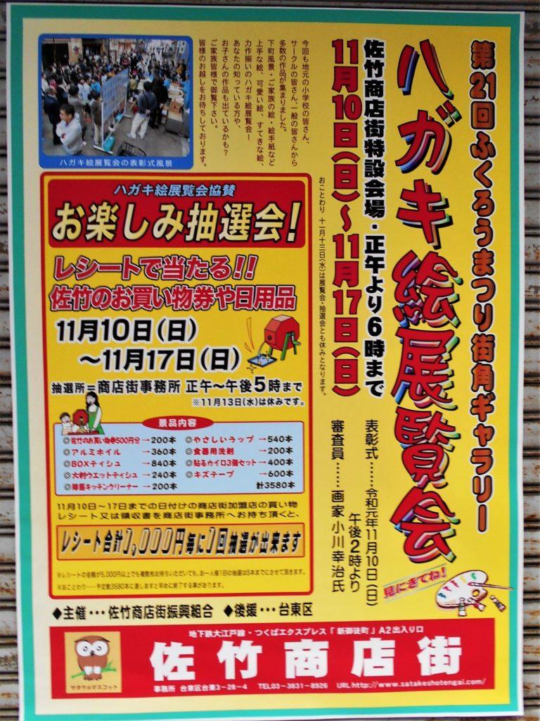 ハガキ絵展覧会のポスターの画像。