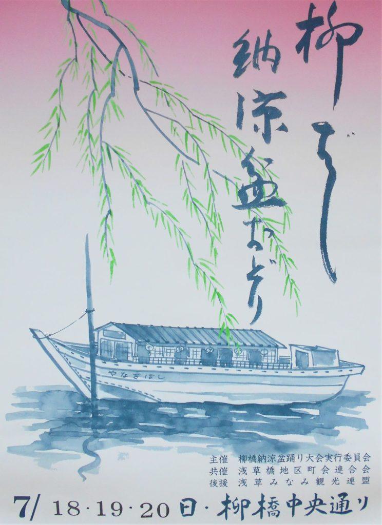 柳ばし納涼盆おどりのポスターの画像。