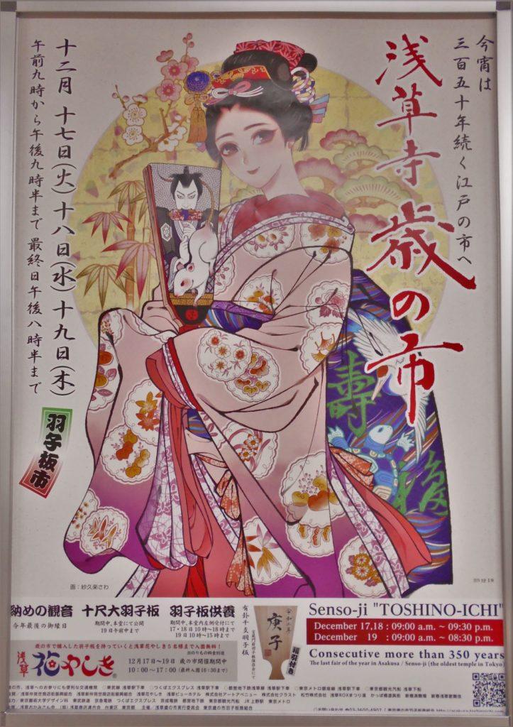2019年 浅草寺歳の市・羽子板市ポスターの画像。