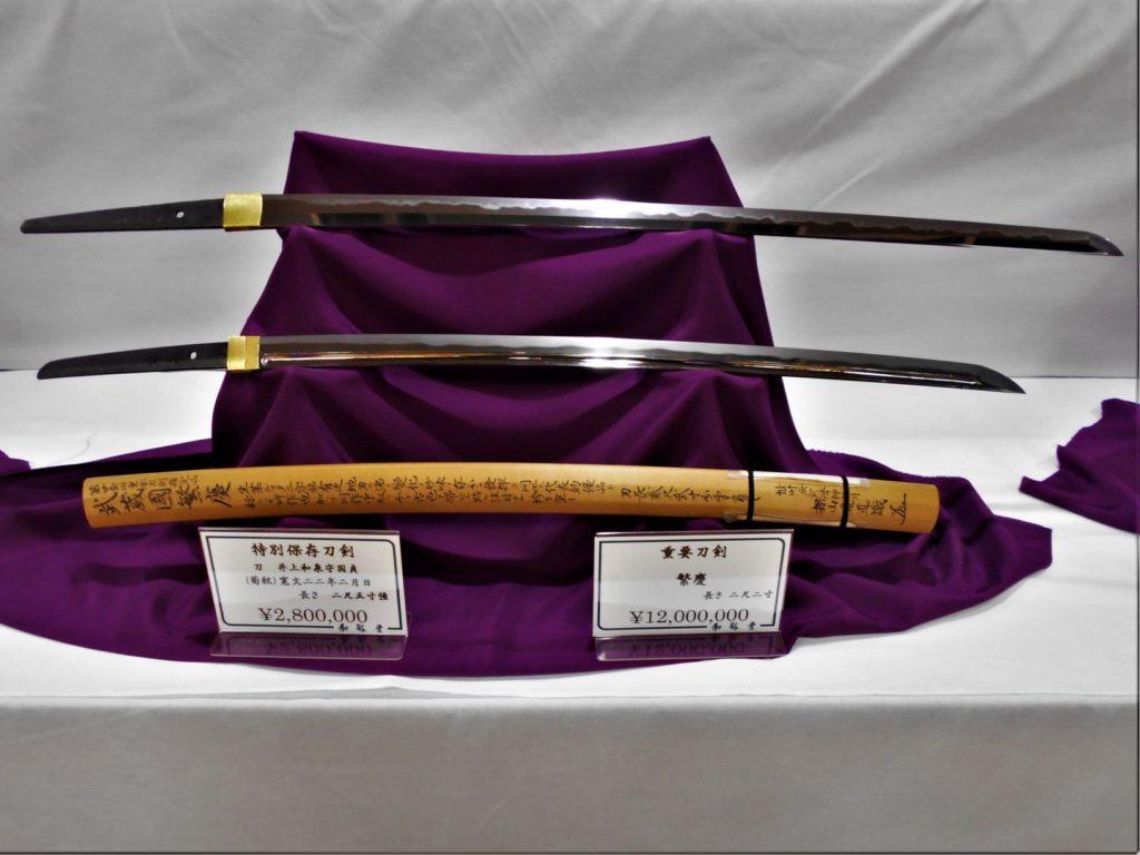 日本刀【重要美術品 繁慶】の画像。