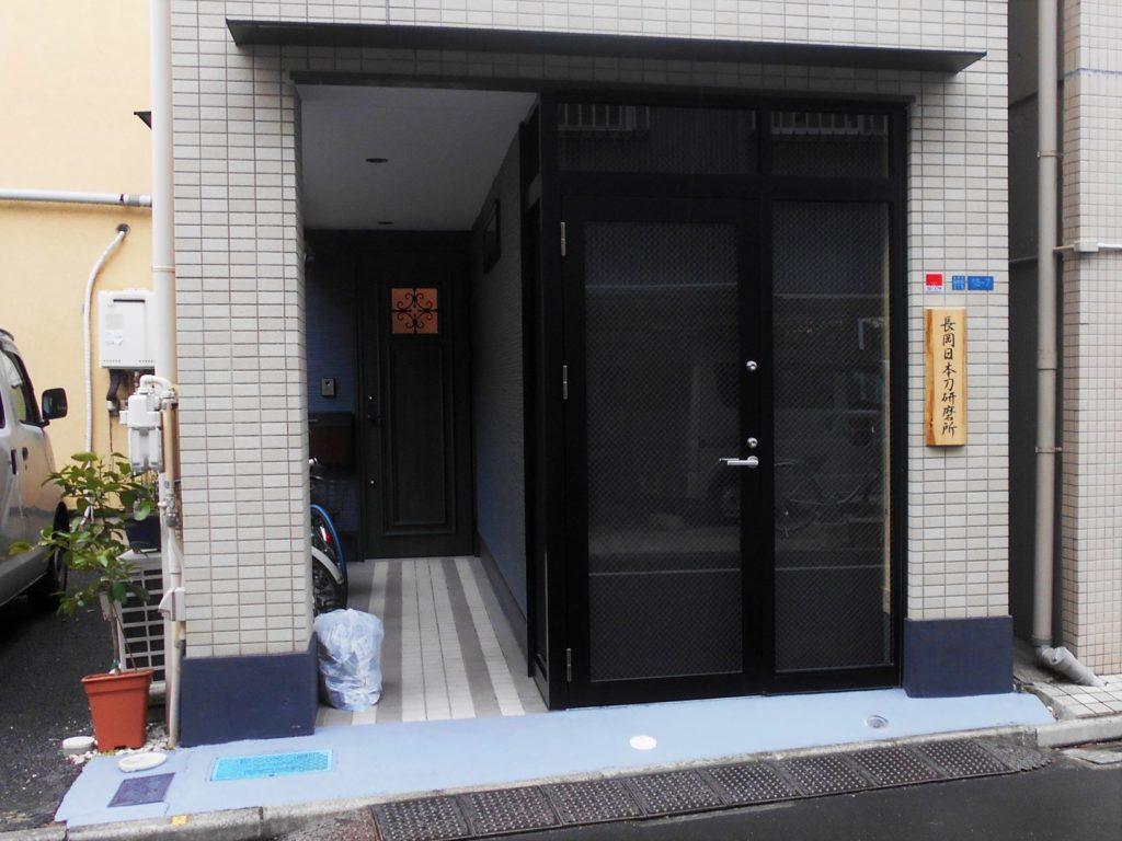 長岡日本刀研磨所の外観画像。