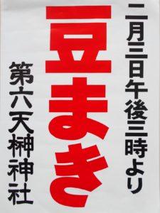 榊神社の豆まきポスターの画像。