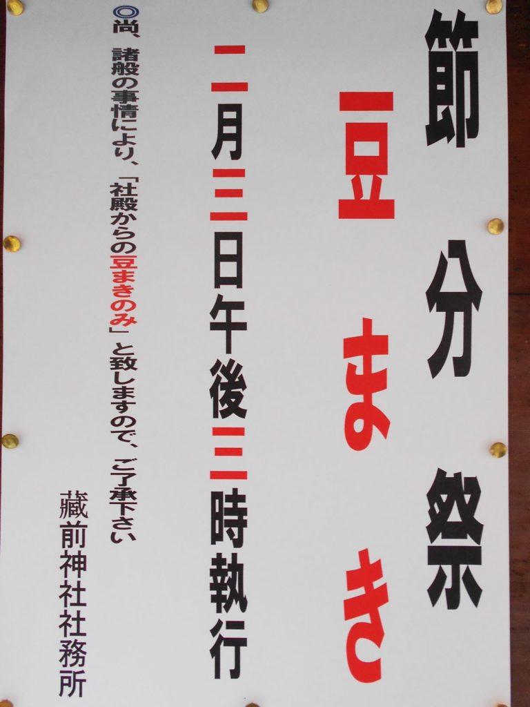 藏前神社豆まきポスターの画像。