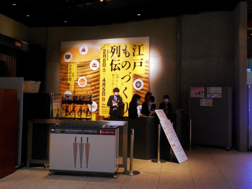 展覧会入り口の風景の画像。