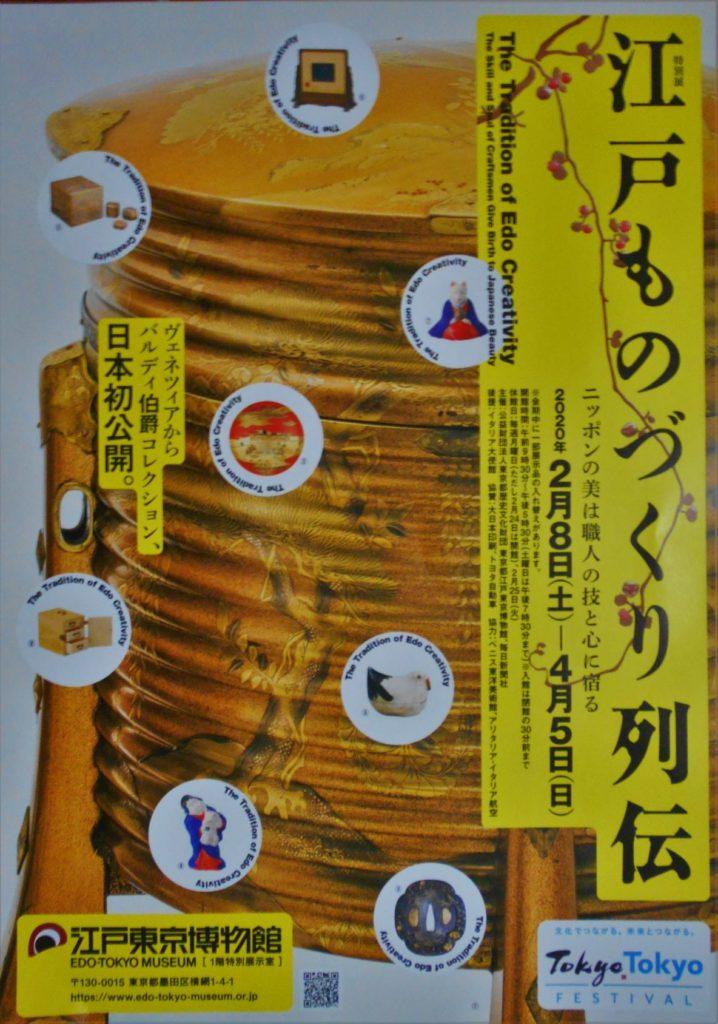 「江戸ものづくり列伝」チラシの画像。