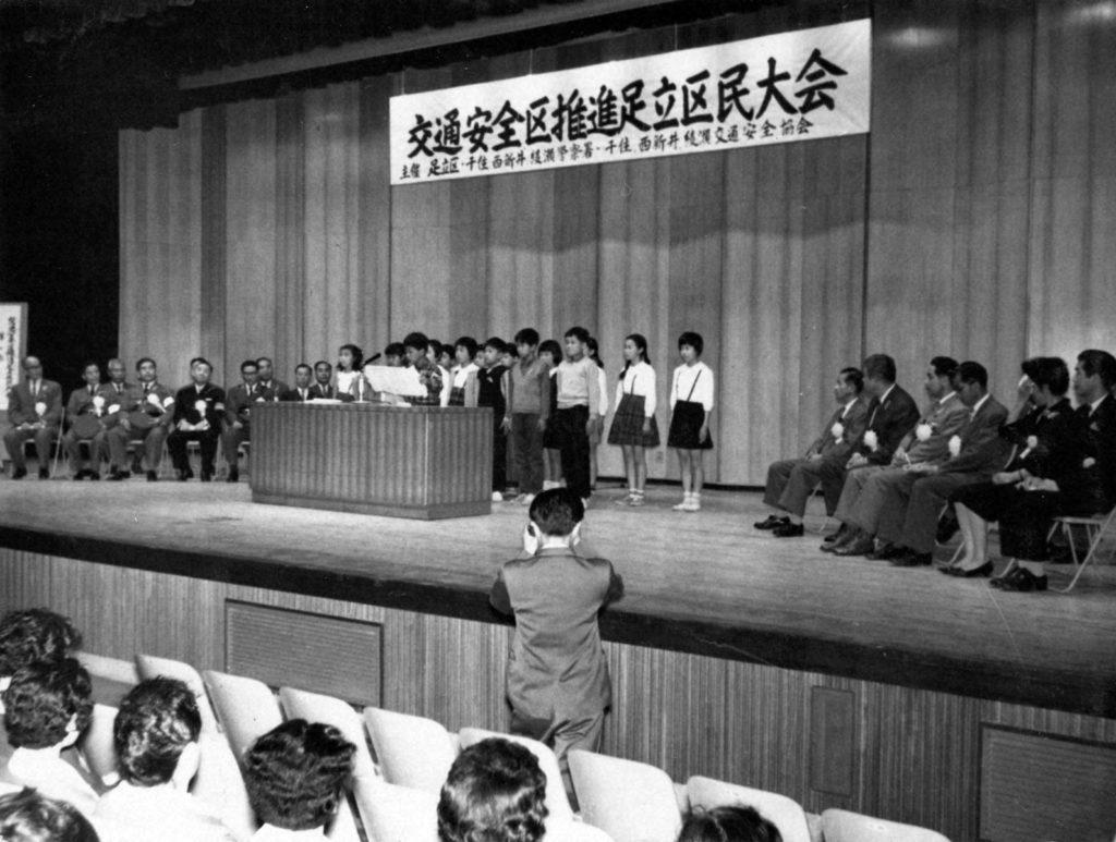 「交通安全区推進足立区民大会」昭和38(1963)の画像。