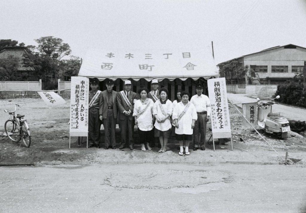 「交通安全実践団体(本木三丁目西町会)」昭和40年の画像。