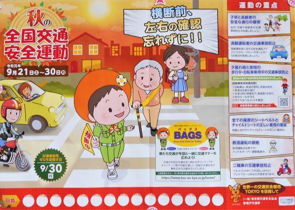 秋の全国交通安全運動ポスター(令和元年度(2019))の画像。
