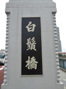 白鬚橋の橋名板の画像。