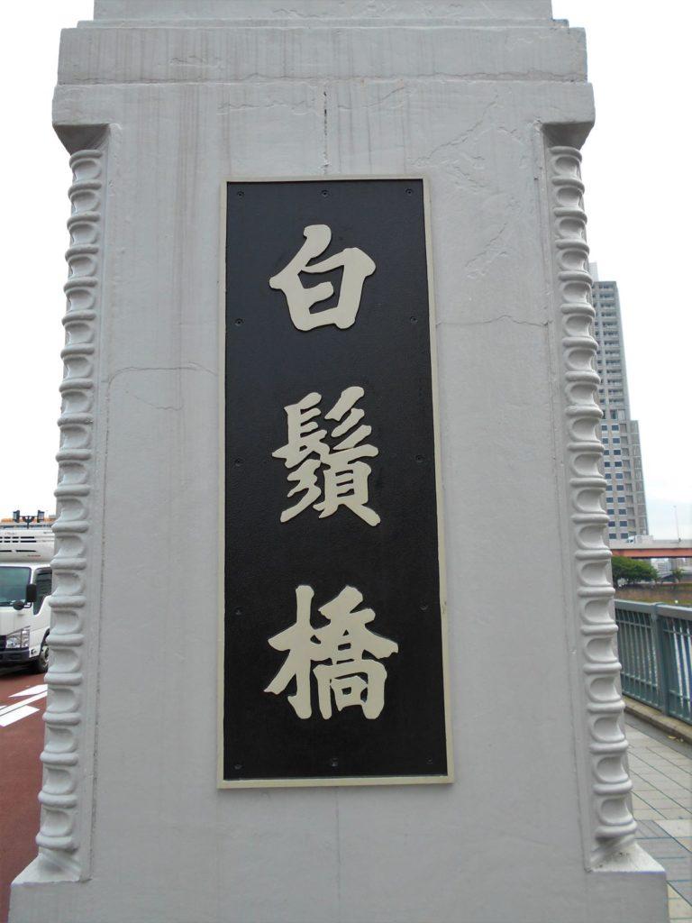 白髭橋の橋名板の画像。