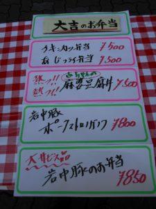 5月7日のお弁当メニューの画像。