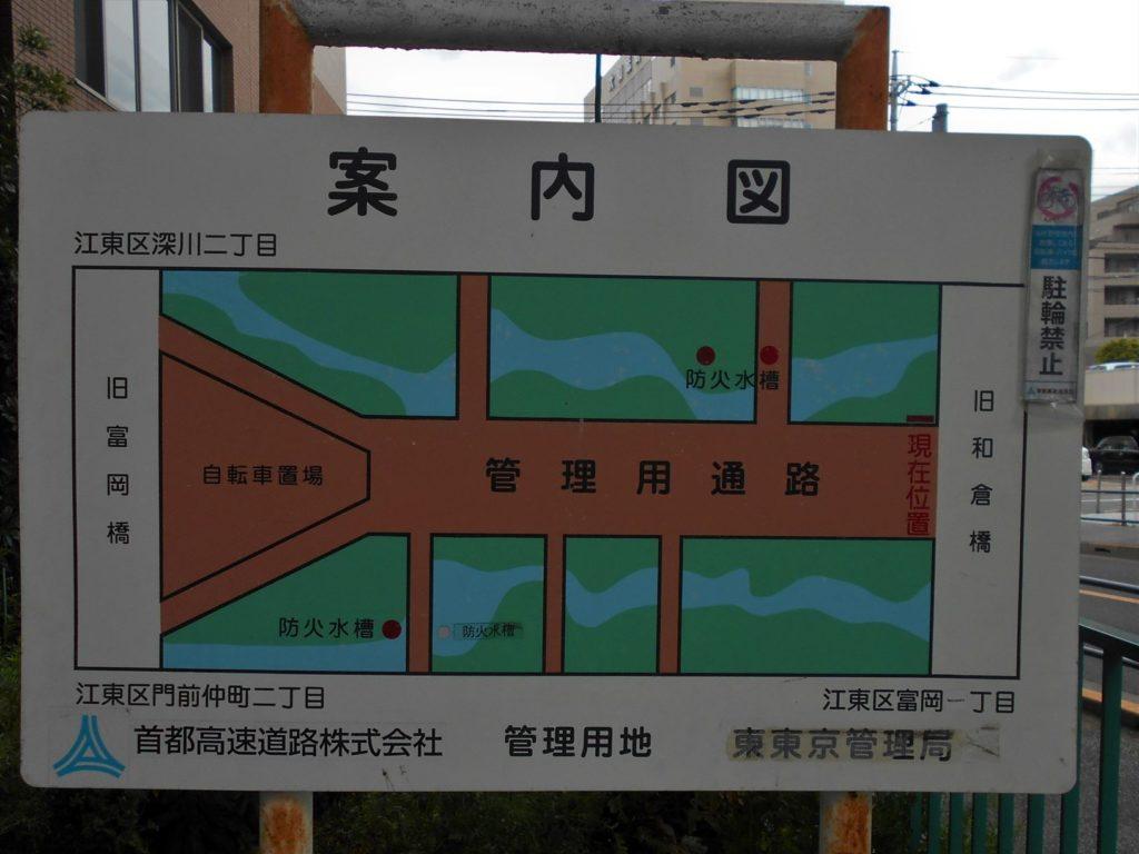 案内図の残る旧和倉橋の名前の画像。