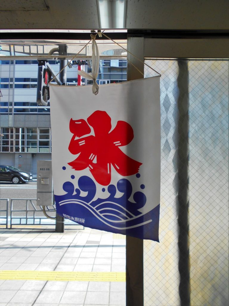 港屋さんの幟画像。