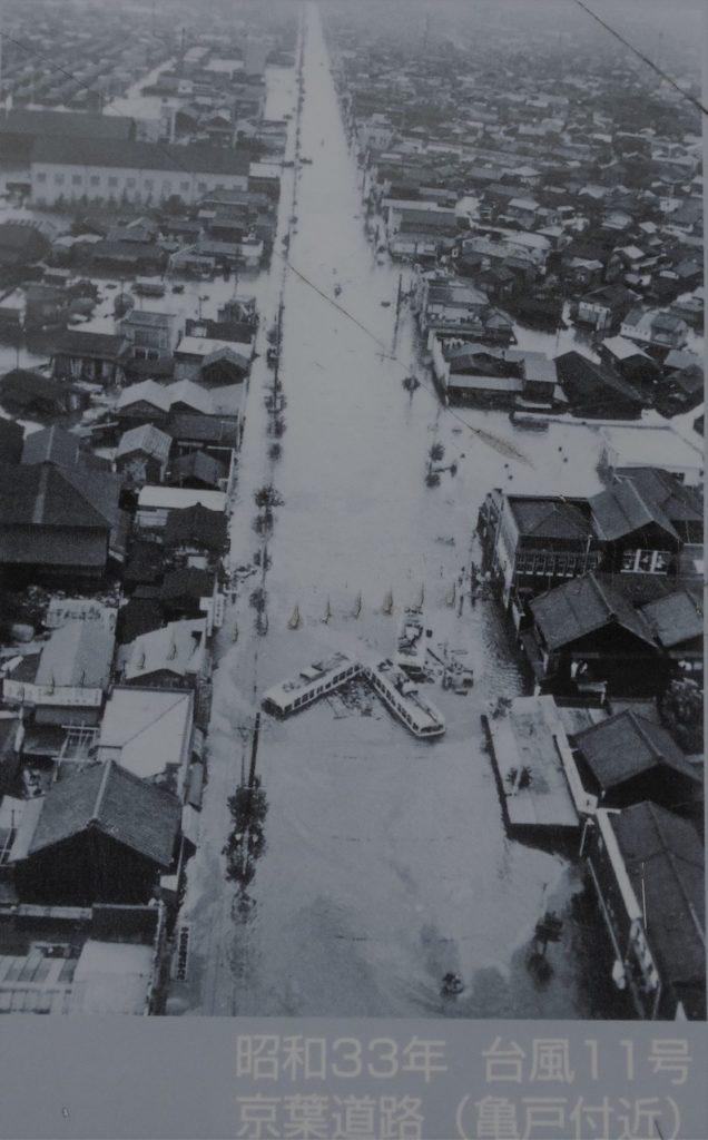 昭和33年台風11号で水没した京葉道路の画像。