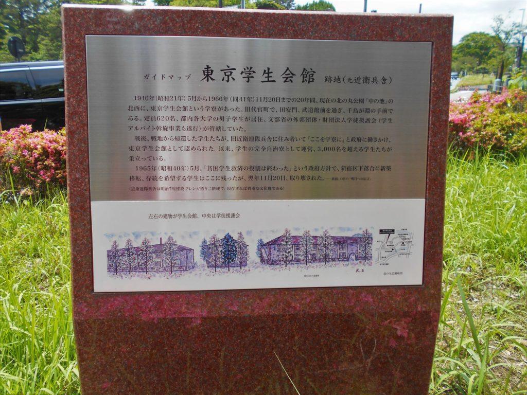 東京学生会館の記念碑の画像。