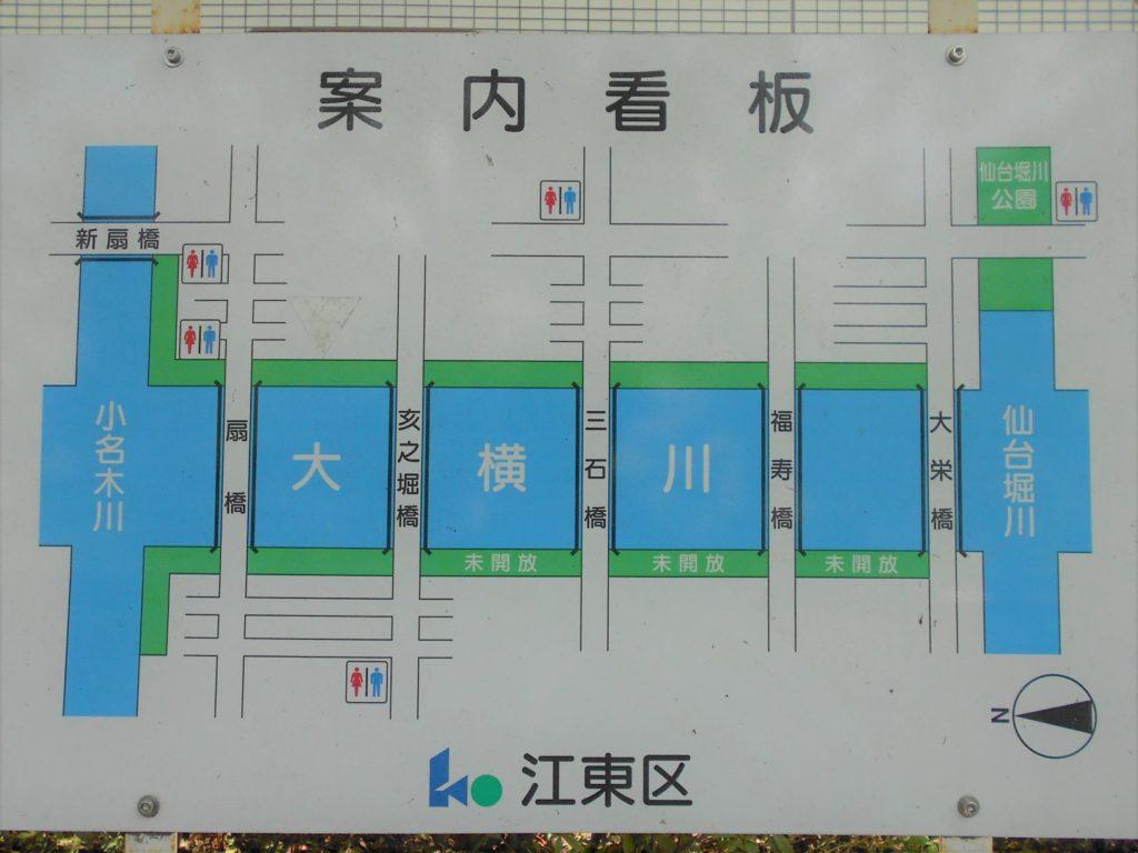 扇橋近くの遊歩道に設置されていた案内板の画像。