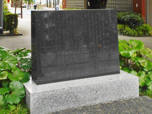 「小川橋の由来」碑の画像。