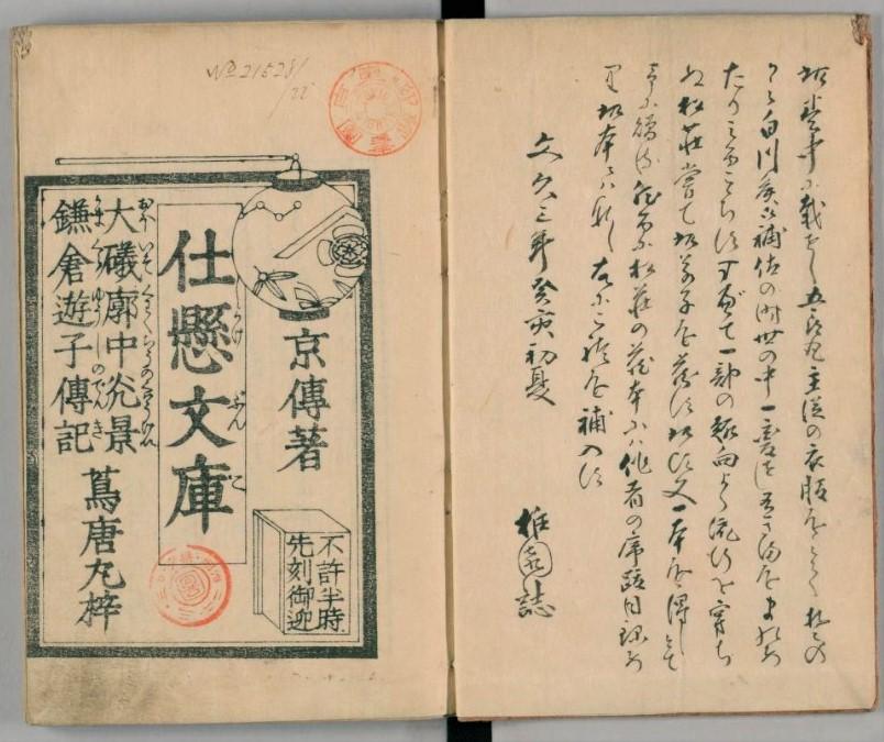 「仕懸文庫」(山東京伝(蔦屋重三郎、寛政3年(1791))国立国会図書館デジタルコレクション)の画像。