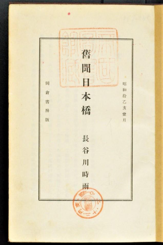 『旧聞日本橋』(長谷川時雨(岡倉書房、昭和10年)国立国会図書館デジタルコレクション)表紙の画像。