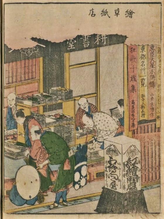 「絵草紙店(耕書堂)」(『東都遊』淺草庵市人著・葛飾北斎画、享和2年(1802)国立国会図書館デジタルコレクション)の画像。
